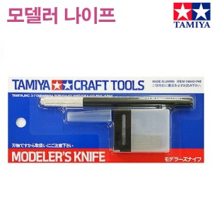 娃娃用品 Modelers Knife